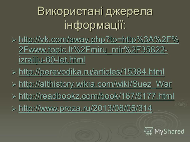 Використані джерела інформації: http://vk.com/away.php?to=http%3A%2F% 2Fwww.topic.lt%2Fmiru_mir%2F35822- izrailju-60-let.html http://vk.com/away.php?to=http%3A%2F% 2Fwww.topic.lt%2Fmiru_mir%2F35822- izrailju-60-let.html http://vk.com/away.php?to=http