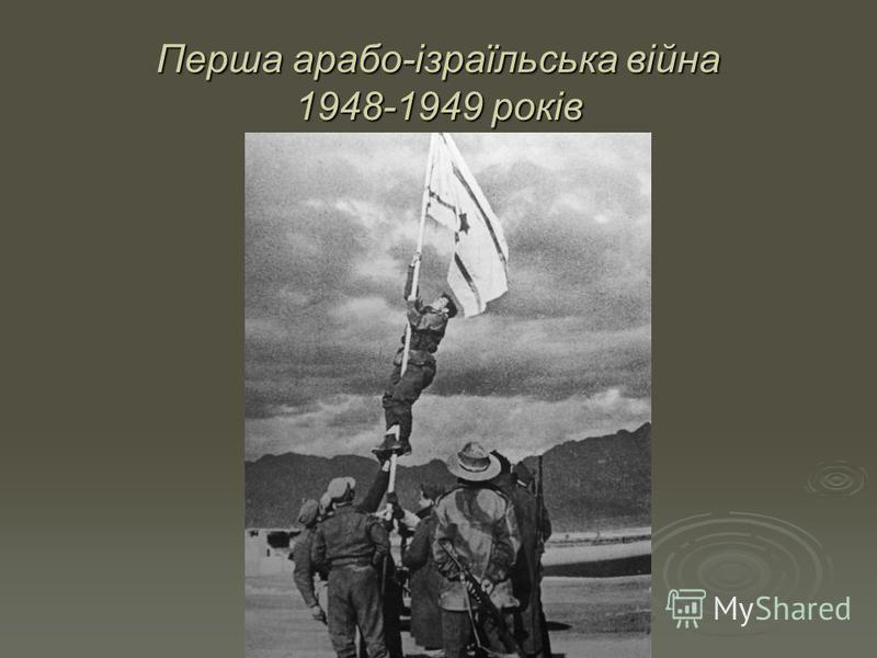 Перша арабо-ізраїльська війна 1948-1949 років