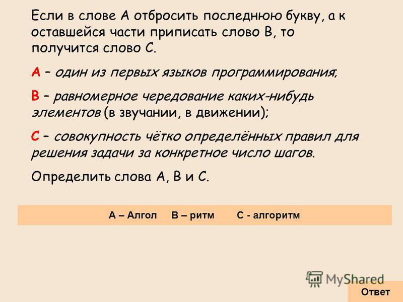 Если в слове А отбросить последнюю букву, а к оставшейся части приписать слово В, то получится слово С. А – один из первых языков программирования; В – равномерное чередование каких-нибудь элементов (в звучании, в движении); С – совокупность чётко оп