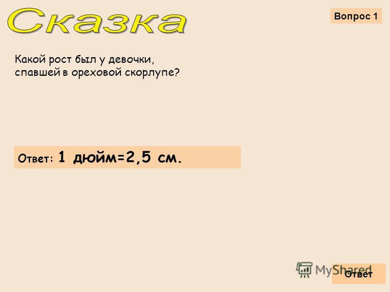 Вопрос 1 Какой рост был у девочки, спавшей в ореховой скорлупе? Ответ Ответ: 1 дюйм=2,5 см.