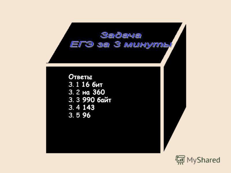 Ответы З.1 16 бит З. 2 на 360 З. 3 990 байт З. 4 143 З. 5 96 Ответы З. 1 16 бит З. 2 на 360 З. 3 990 байт З. 4 143 З. 5 96