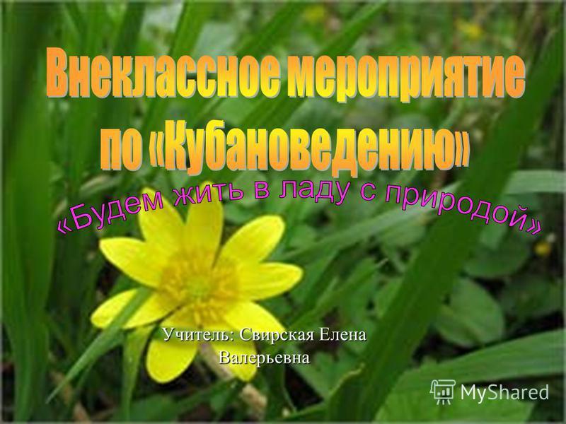 Учитель: Свирская Елена Валерьевна