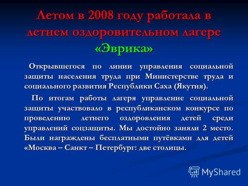 Летом в 2008 году работала в летнем оздоровительном лагере «Эврика» Открывшегося по линии управления социальной защиты населения труда при Министерстве труда и социального развития Республики Саха (Якутия). Открывшегося по линии управления социальной