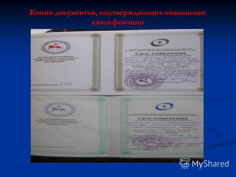 Копии документов, подтверждающих повышение квалификации