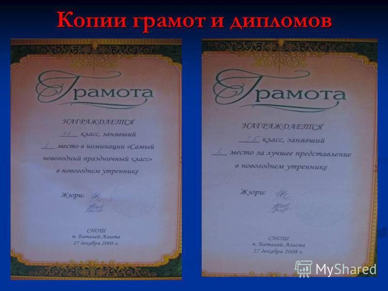 Копии грамот и дипломов