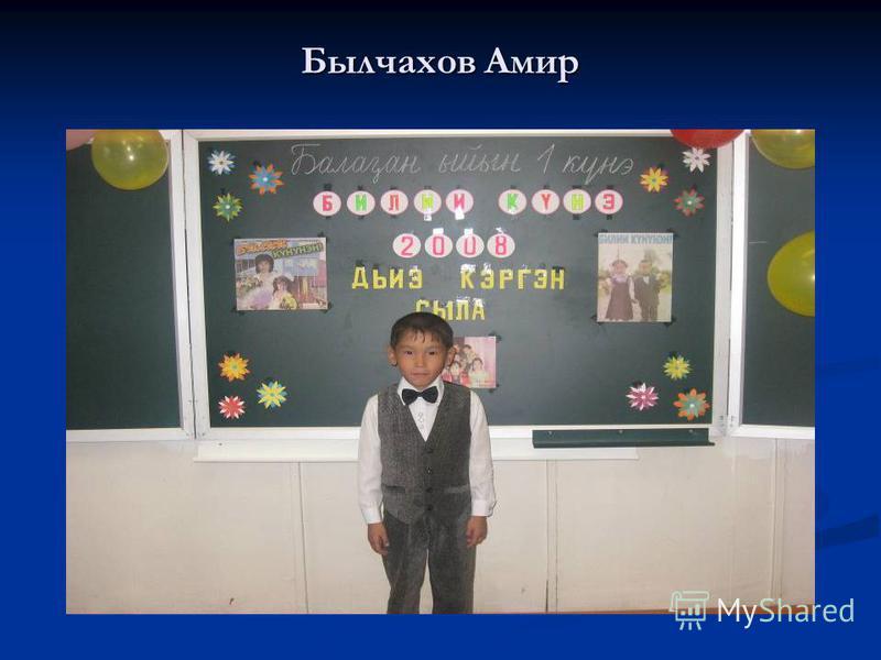 Былчахов Амир