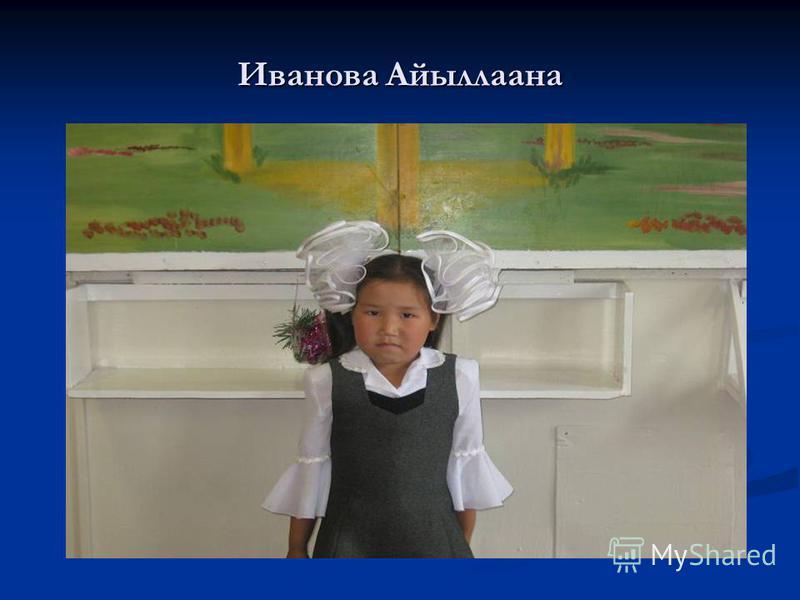 Иванова Айыллаана