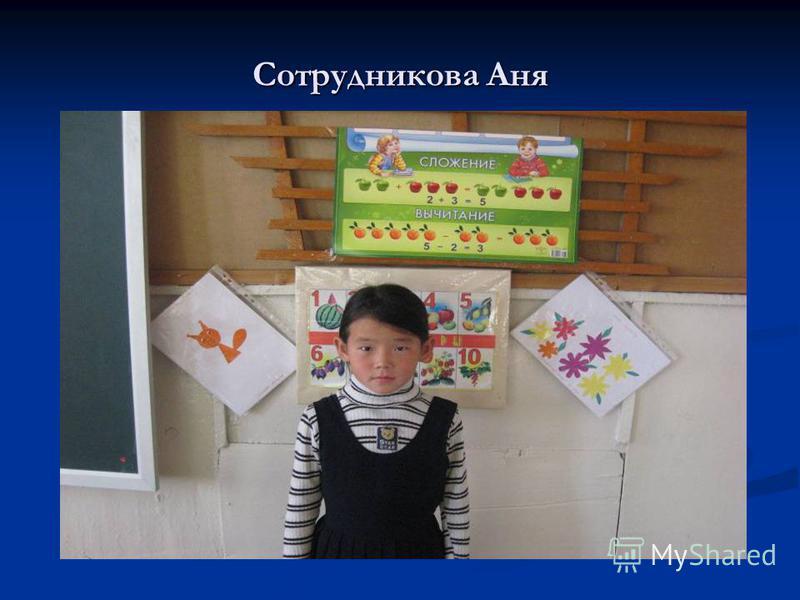 Сотрудникова Аня