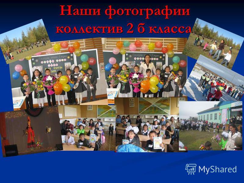 Наши фотографии Наши фотографии коллектив 2 б класса коллектив 2 б класса