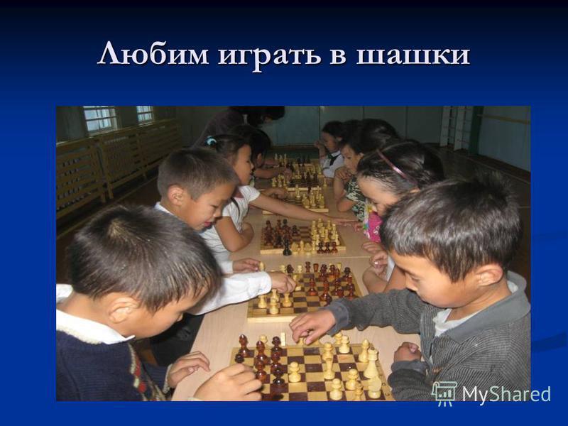 Любим играть в шашки