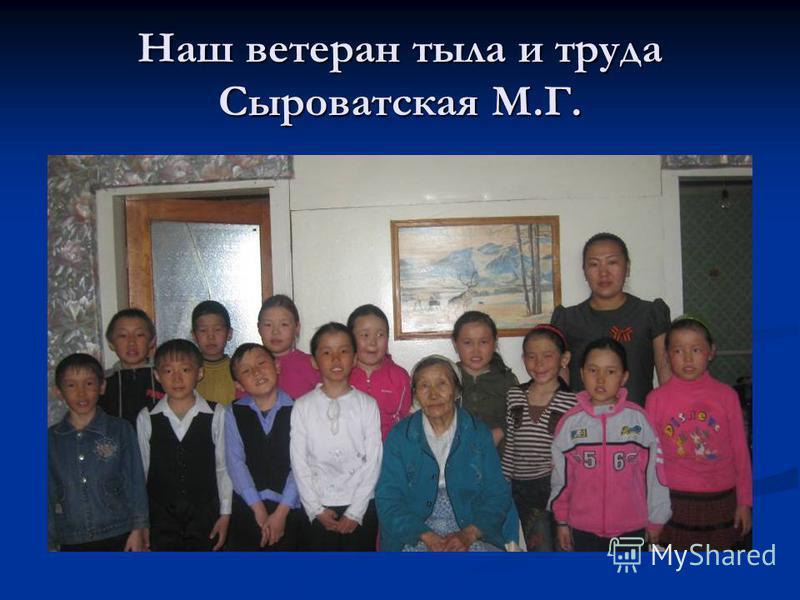 Наш ветеран тыла и труда Сыроватская М.Г.
