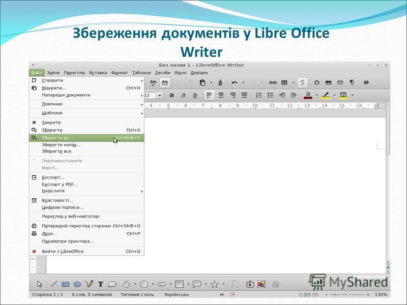 Збереження документів у Libre Office Writer