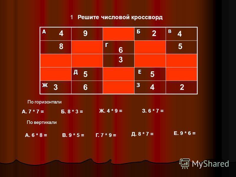 Числовой красворд 5 класс