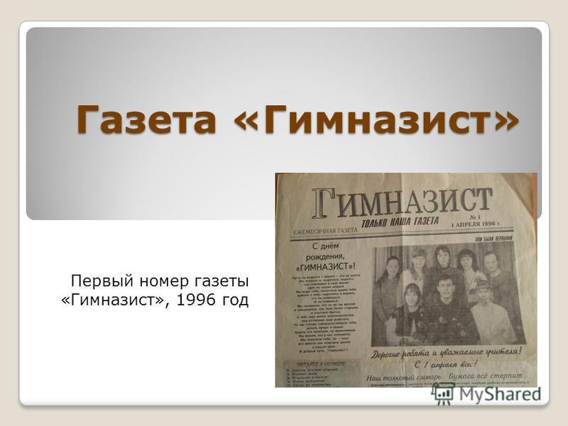 Газета «Гимназист» Первый номер газеты «Гимназист», 1996 год