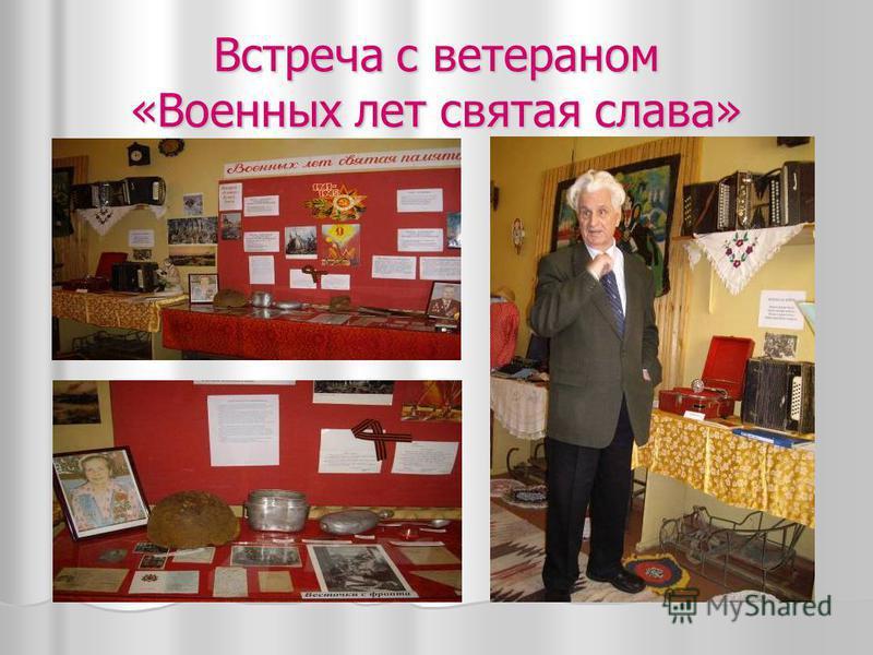 Встреча с ветераном «Военных лет святая слава»