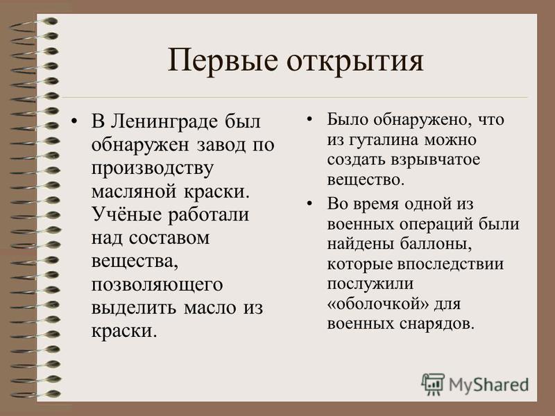 Первые открытия В Ленинграде был обнаружен завод по производству масляной краски. Учёные работали над составом вещества, позволяющего выделить масло из краски. Было обнаружено, что из гуталина можно создать взрывчатое вещество. Во время одной из воен