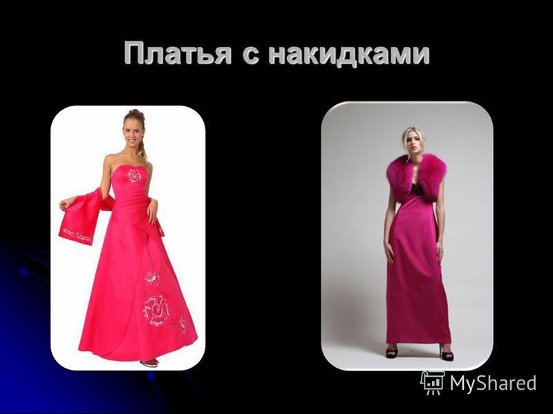 Платья с накидками