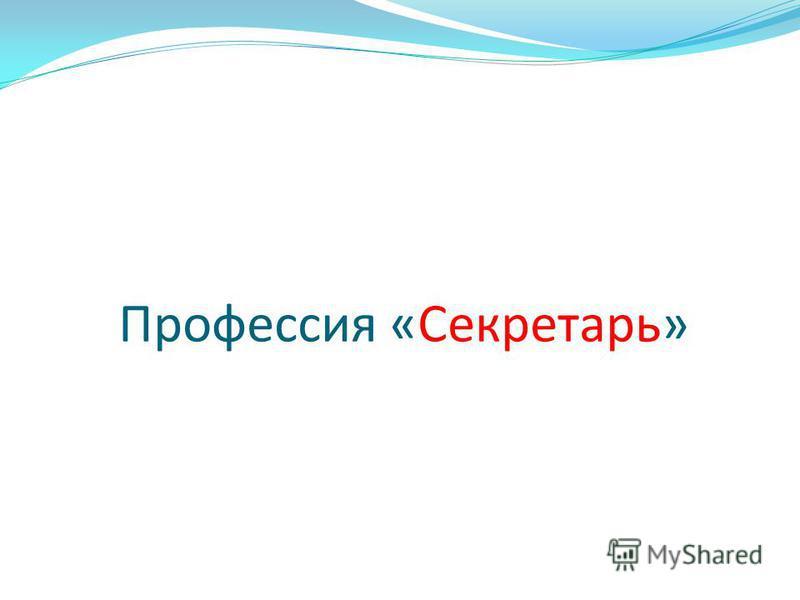 Профессия «Секретарь»