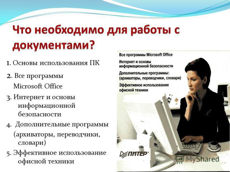 1. Основы использования ПК 2. Все программы Microsoft Office 3. Интернет и основы информационной безопасности 4. Дополнительные программы (архиваторы, переводчики, словари) 5. Эффективное использование офисной техники