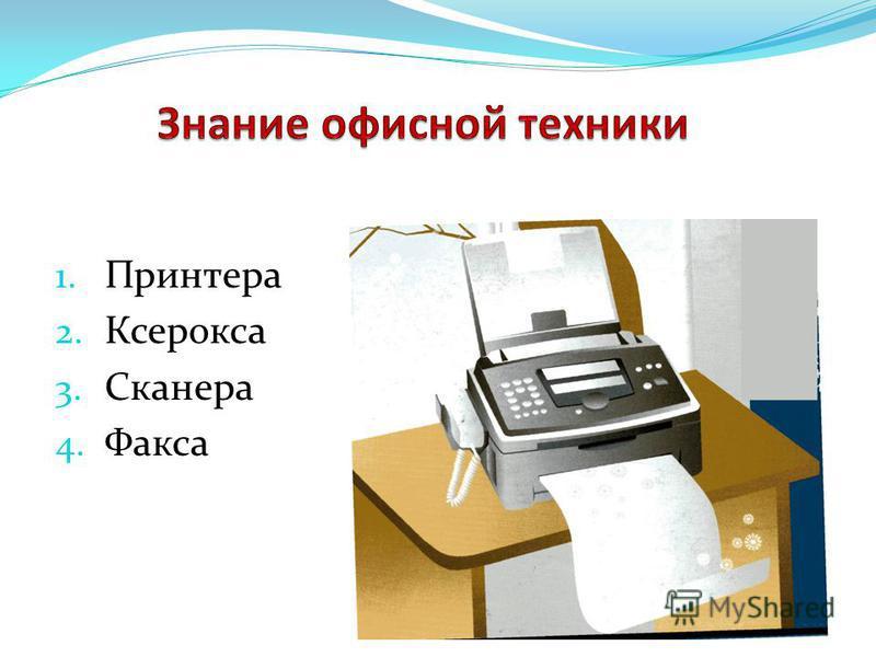 1. Принтера 2. Ксерокса 3. Сканера 4. Факса
