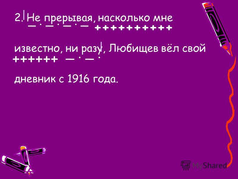 2. Не прерывая, насколько мне известно, ни разу, Любищев вёл свой дневник с 1916 года. ++++++++++ ++++++ _. _. _. _ _.