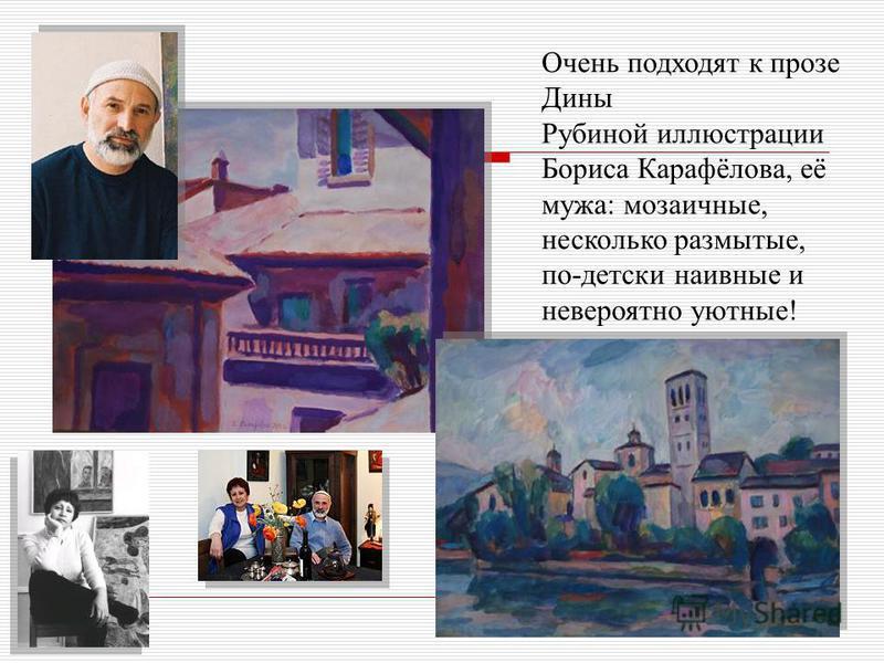 Очень подходят к прозе Дины Рубиной иллюстрации Бориса Карафёлова, её мужа: мозаичные, несколько размытые, по-детски наивные и невероятно уютные!