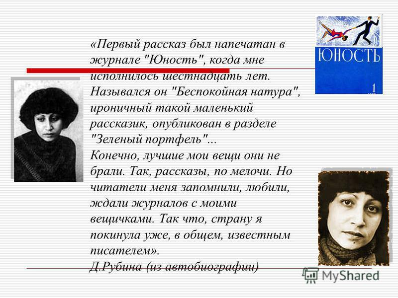 «Первый рассказ был напечатан в журнале