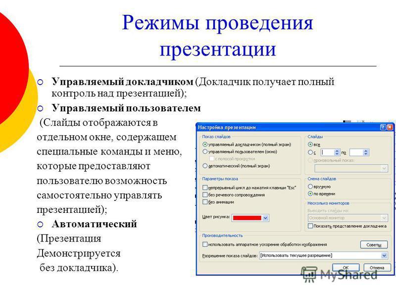 Режимы проведения презентации Управляемый докладчиком (Докладчик получает полный контроль над презентацией); Управляемый пользователем (Слайды отображаются в отдельном окне, содержащем специальные команды и меню, которые предоставляют пользователю во