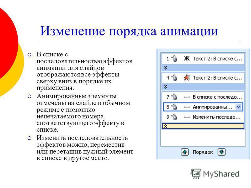 Изменение порядка анимации В списке с последовательностью эффектов анимации для слайдов отображаются все эффекты сверху вниз в порядке их применения. Анимированные элементы отмечены на слайде в обычном режиме с помощью непечатаемого номера, соответст