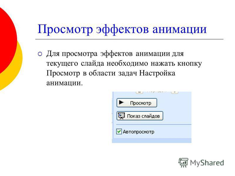 Просмотр эффектов анимации Для просмотра эффектов анимации для текущего слайда необходимо нажать кнопку Просмотр в области задач Настройка анимации.