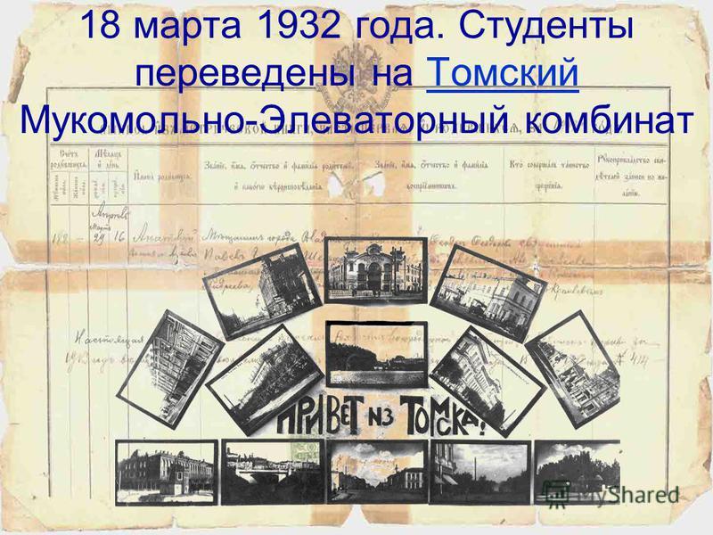 5 января 1932 год.