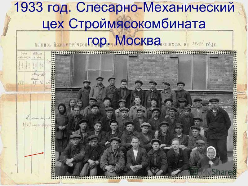 18 марта 1932 года. Студенты переведены на Томский Мукомольно-Элеваторный комбинат