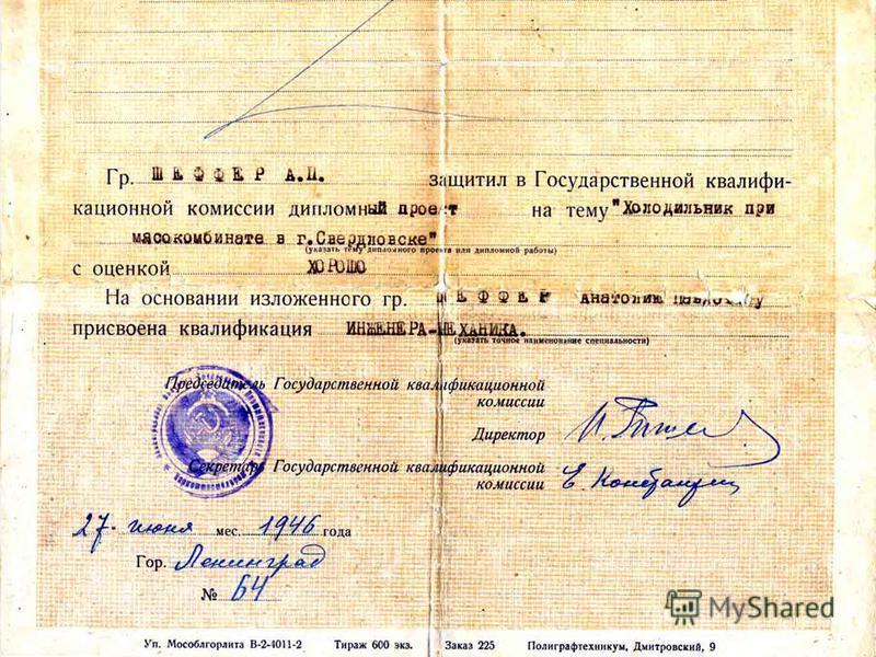 1933 год. Слесарно-Механический цех Строймясокомбината гор. Москва