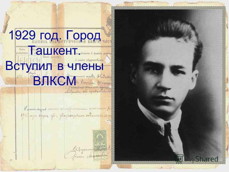 Автобиография. Написана в 1938 году Текст утрачен Имеются в виду Маргарита и Леонид