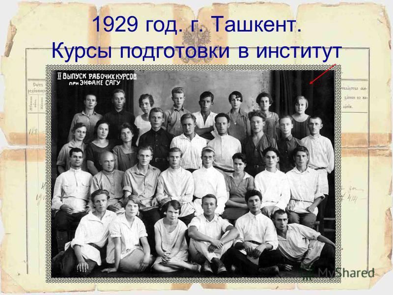 1929 год. Город Ташкент. Вступил в члены ВЛКСМ