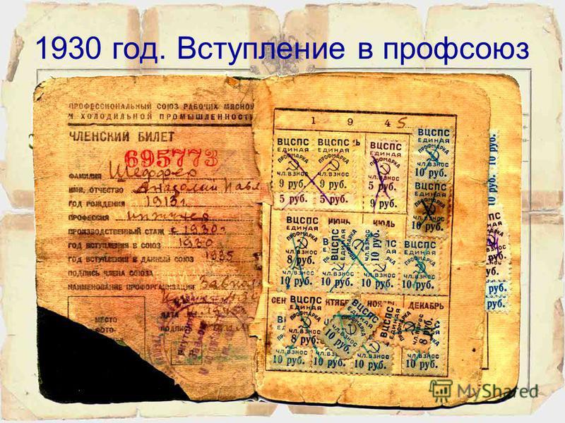 1929 год. г. Ташкент. Курсы подготовки в институт