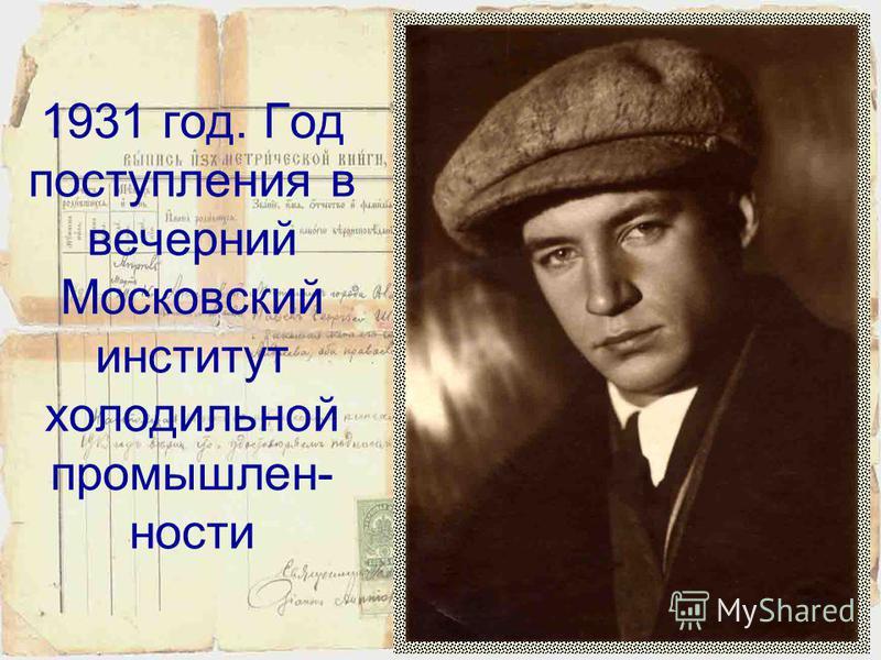 1930 год. Вступление в профсоюз