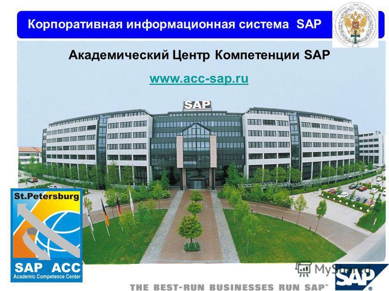 www.acc-sap.ru Академический Центр Компетенции SAP www.acc-sap.ru Корпоративная информационная система SAP