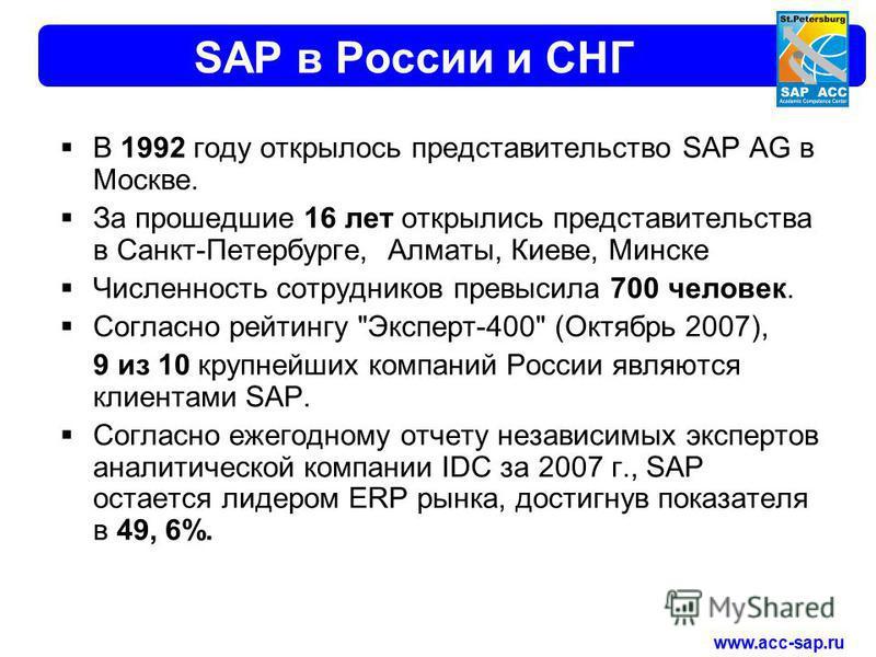 SAP в России и СНГ В 1992 году открылось представительство SAP AG в Москве. За прошедшие 16 лет открылись представительства в Санкт-Петербурге, Алматы, Киеве, Минске Численность сотрудников превысила 700 человек. Согласно рейтингу