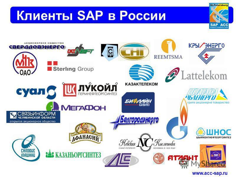 www.acc-sap.ru Клиенты SAP в России