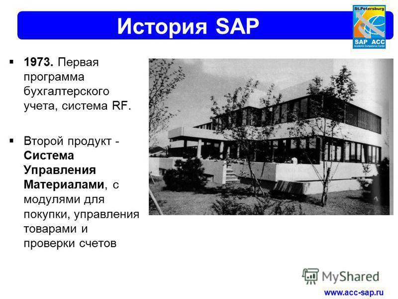 www.acc-sap.ru История SAP 1973. Первая программа бухгалтерского учета, система RF. Второй продукт - Система Управления Материалами, с модулями для покупки, управления товарами и проверки счетов