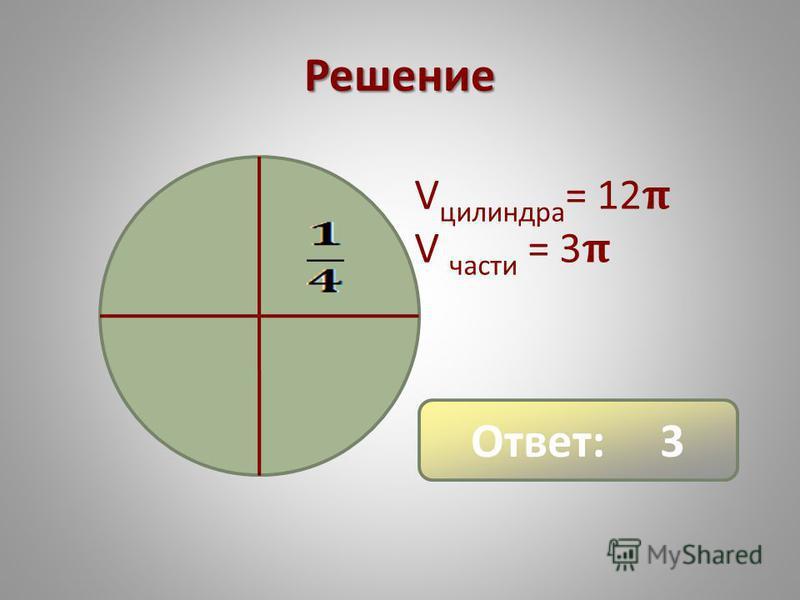 Решение V цилиндра = 12 V части = 3 Ответ: 3