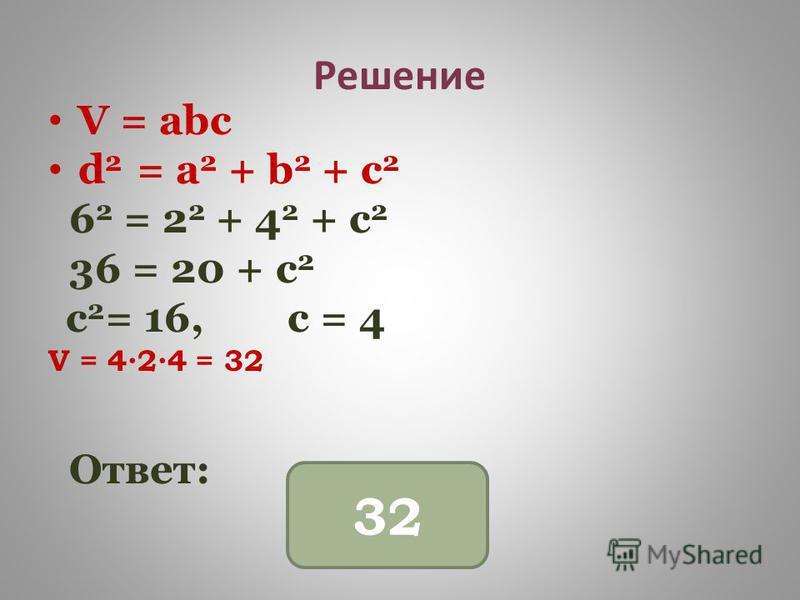 Решение V = abc d 2 = a 2 + b 2 + c 2 6 2 = 2 2 + 4 2 + c 2 36 = 20 + c 2 c 2 = 16, c = 4 V = 424 = 32 Ответ: 32