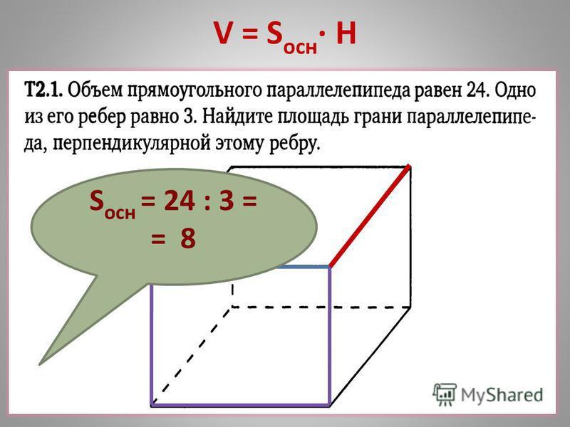 V = S осн H S осн = 24 : 3 = = 8