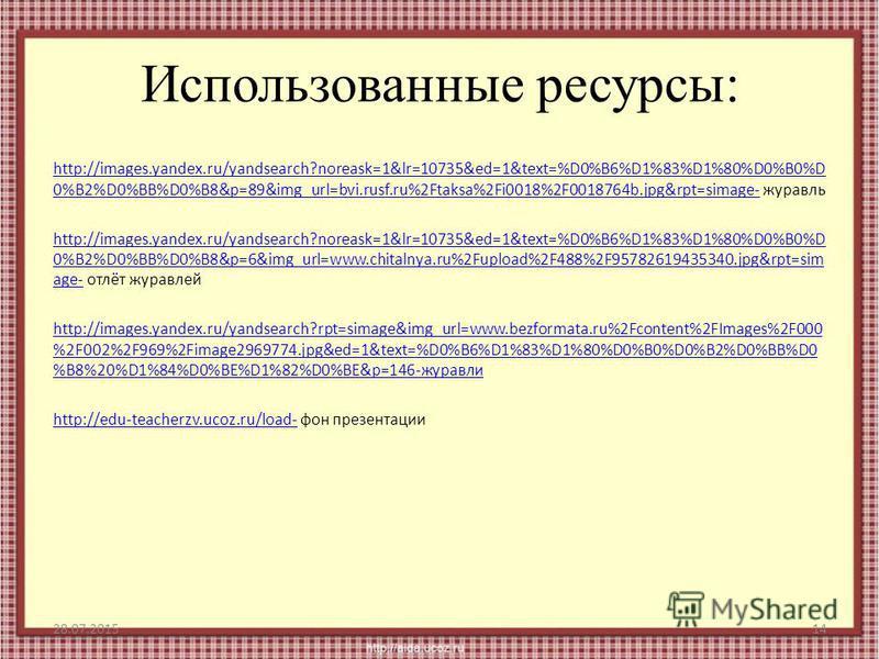 Использованные ресурсы: 28.07.201514 http://images.yandex.ru/yandsearch?noreask=1&lr=10735&ed=1&text=%D0%B6%D1%83%D1%80%D0%B0%D 0%B2%D0%BB%D0%B8&p=89&img_url=bvi.rusf.ru%2Ftaksa%2Fi0018%2F0018764b.jpg&rpt=simage-http://images.yandex.ru/yandsearch?nor