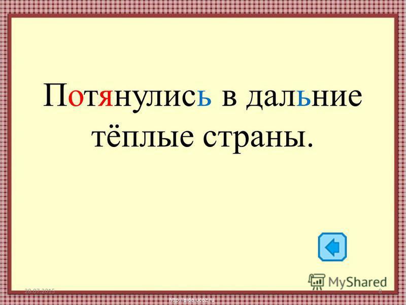 Потянулись в дальние тёплые страны. 28.07.20158