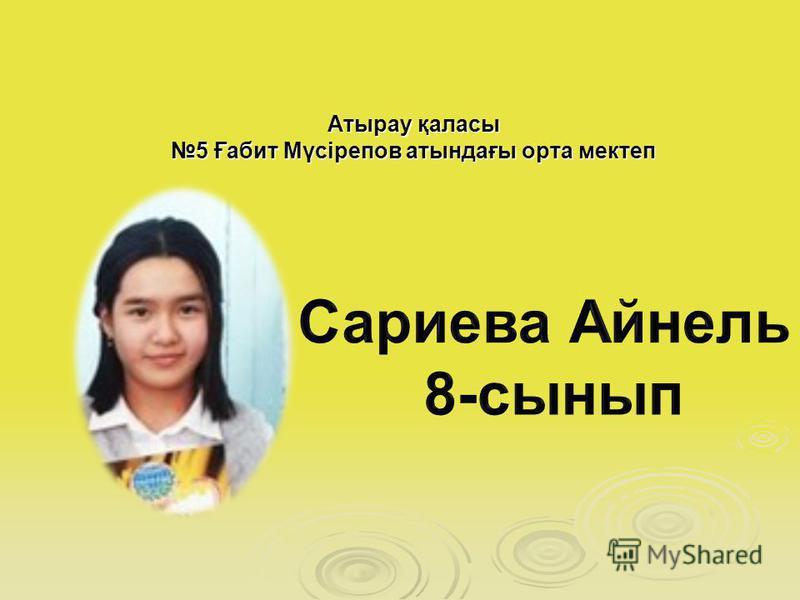 Атырау қаласы 5 Ғабит Мүсірепов атындағы орта мектеп