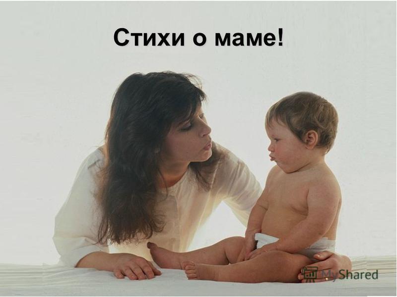 Стихи о маме!