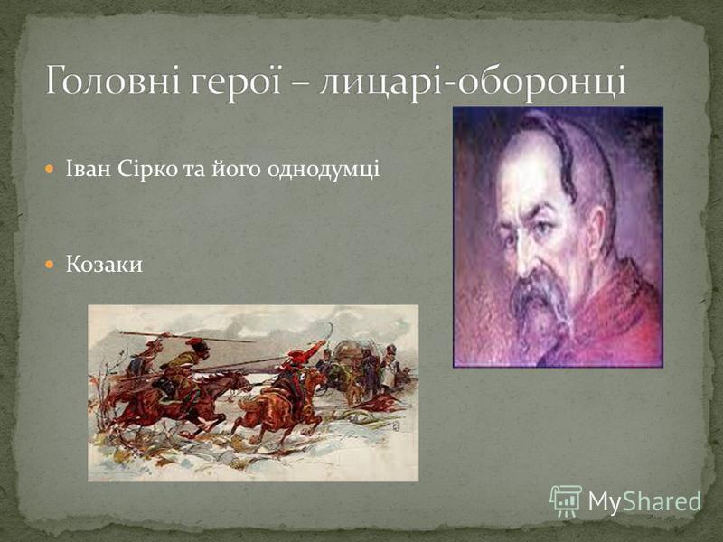 Іван Сірко та його однодумці Козаки