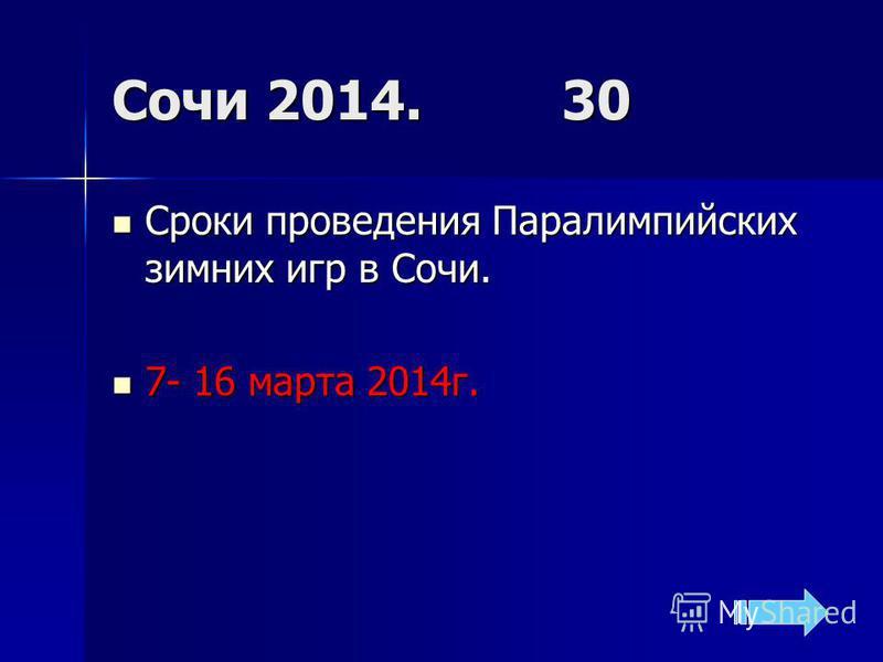 Сочи 2014. 20 Какие по счету будут Паралимпийские зимние игры в Сочи? Какие по счету будут Паралимпийские зимние игры в Сочи? XI XI